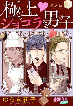 極上・ショコラ男子 【単話売】 第2話-電子書籍