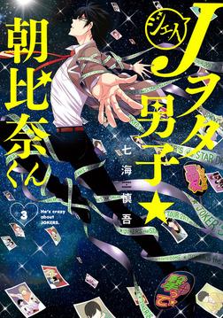 Jヲタ男子☆朝比奈くん 3巻-電子書籍