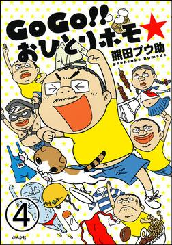 GoGo!! おひとりホモ☆(分冊版) 【第4話】-電子書籍