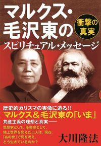 マルクス・毛沢東のスピリチュアル・メッセージ