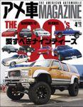 アメ車MAGAZINE【アメ車マガジン】2020年04月号