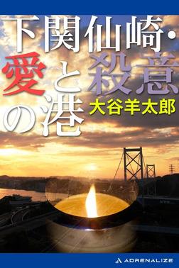 下関仙崎・愛と殺意の港-電子書籍