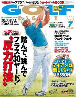 ゴルフダイジェスト 2017年7月号-電子書籍