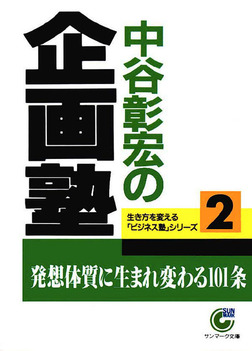 中谷彰宏の企画塾-電子書籍