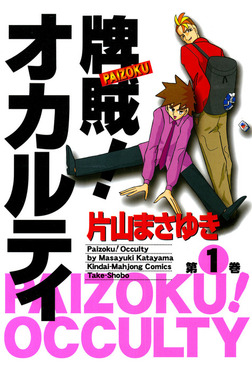 牌賊!オカルティ (1)-電子書籍