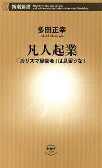 凡人起業―「カリスマ経営者」は見習うな!―