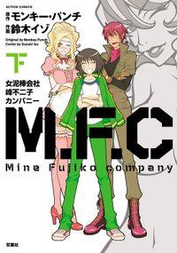 M.F.C 女泥棒会社峰不二子カンパニー / 下