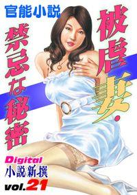 【官能小説】被虐妻・禁忌な秘密 ~Digital小説新撰 vol.21~