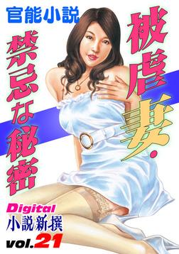 【官能小説】被虐妻・禁忌な秘密 ~Digital小説新撰 vol.21~-電子書籍