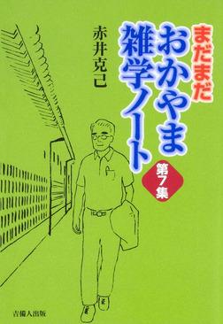 まだまだ おかやま雑学ノート 第7集-電子書籍