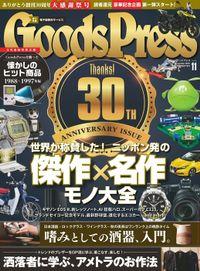 GoodsPress2018年11月号