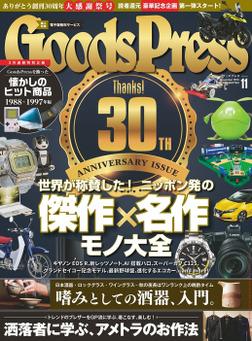 GoodsPress2018年11月号-電子書籍