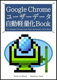 Google Chrome ユーザーデータ自動軽量化Book