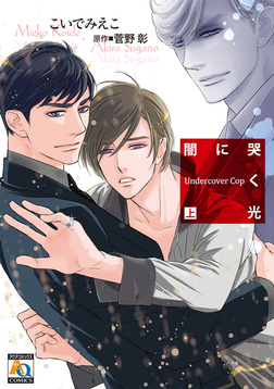 闇に哭く光 Undercover Cop 上-電子書籍