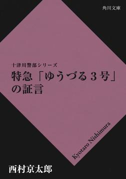 特急「ゆうづる3号」の証言-電子書籍