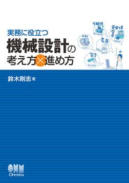 実務に役立つ 機械設計の考え方×進め方-電子書籍