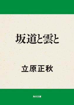 坂道と雲と-電子書籍