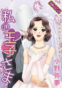 【素敵なロマンスコミック】私の玉子さま-電子書籍