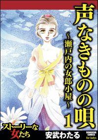 声なきものの唄~瀬戸内の女郎小屋~ 1