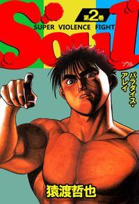Soul 第2巻