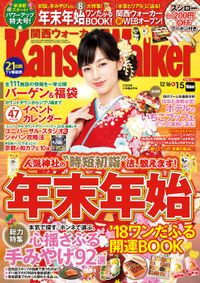 KansaiWalker関西ウォーカー 2018 No.1