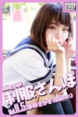 hobby graph 制服さんぽ Vol.11.5 季布さかさ(眼鏡Ver.)-電子書籍