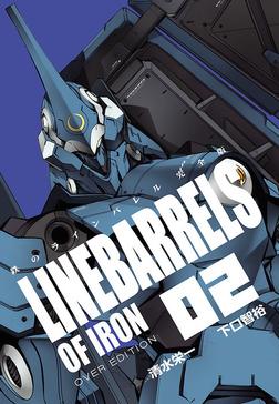 鉄のラインバレル 完全版(2)-電子書籍