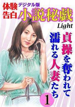 【体験告白】貞操を奪われて濡れる人妻たち01-電子書籍