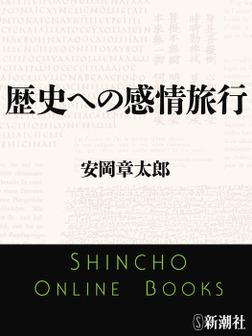 歴史への感情旅行-電子書籍