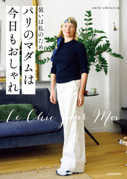装いは私のため パリのマダムは今日もおしゃれ-電子書籍