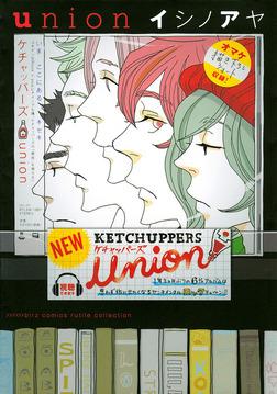 union-電子書籍