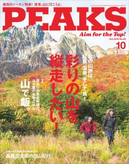 PEAKS 2016年10月号 No.83-電子書籍
