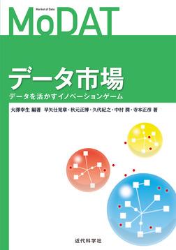 データ市場:データを活かすイノベーションゲーム-電子書籍