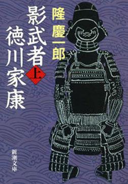 影武者徳川家康(上)-電子書籍
