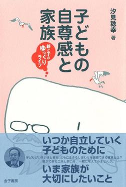 子どもの自尊感と家族 : 親と子のゆっくりライフ-電子書籍