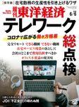 週刊東洋経済2020年6月6日号