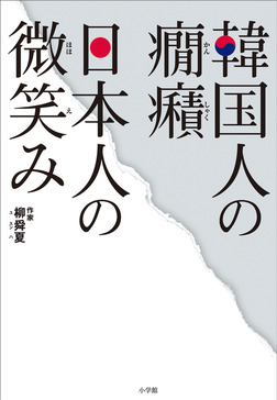 韓国人の癇癪 日本人の微笑み-電子書籍