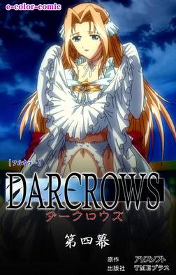 【フルカラー】DARCROWS 第四幕-電子書籍