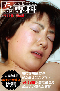 【ちょっとハメま専科 ルリ19歳】完全版-電子書籍