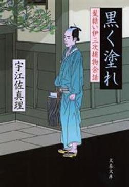 髪結い伊三次捕物余話 黒く塗れ-電子書籍
