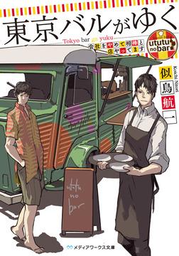 東京バルがゆく 会社をやめて相棒と店やってます-電子書籍