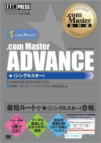 .com Master教科書 .com Master ADVANCE(EXAMPRESS)