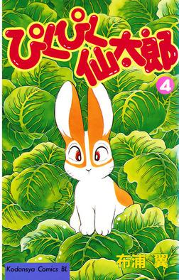 ぴくぴく仙太郎(4)-電子書籍