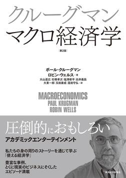クルーグマン マクロ経済学 第2版-電子書籍