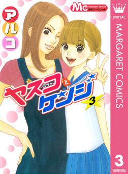 ヤスコとケンジ 3-電子書籍