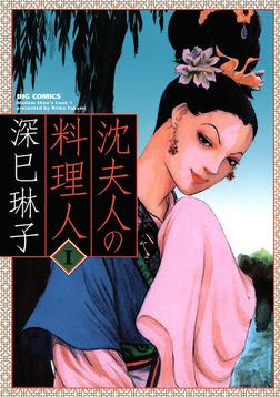 沈夫人の料理人(1)-電子書籍
