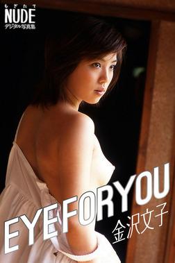 EYE FOR YOU 金沢文子-電子書籍
