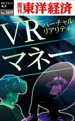 VRマネー―週刊東洋経済eビジネス新書No.169-電子書籍