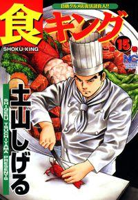 食キング 15