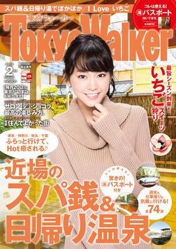 TokyoWalker東京ウォーカー 2016 2月号-電子書籍
